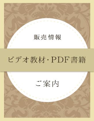 ビデオ教材・PDF書籍
